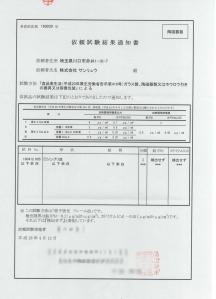 1604_シンプリ_溶出試験結果